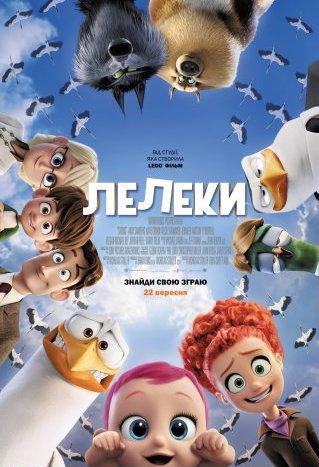 Лелеки_фільм