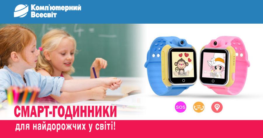 smarthodynnyk