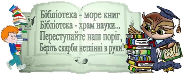 бібліо