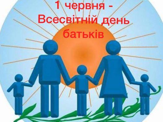 День батьків | Яворів Інфо
