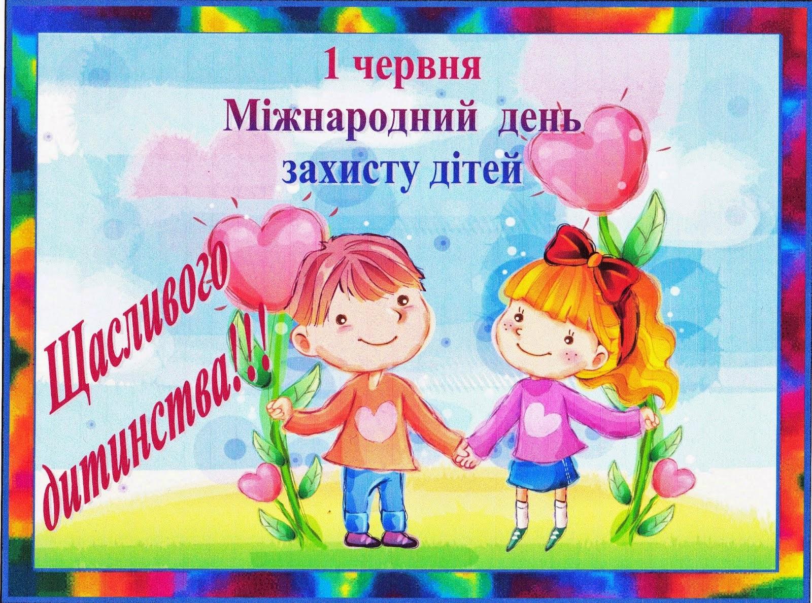 Концерт до Дня захисту дітей в Яворові | Яворів Інфо