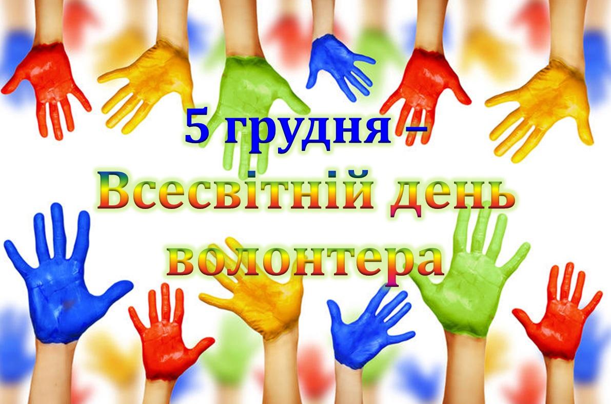 """Картинки по запросу """"міжнародний день волонтерів"""""""""""