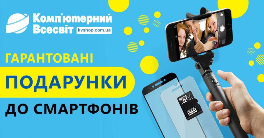 FB_Podarki_k_Smartfonam