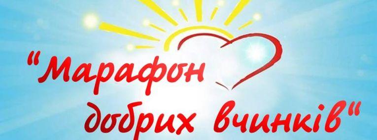 marafon_dobrih_sprav_765_285_4