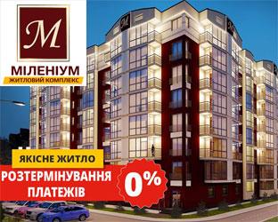 ЖК Міленіум м.Новояворівськ