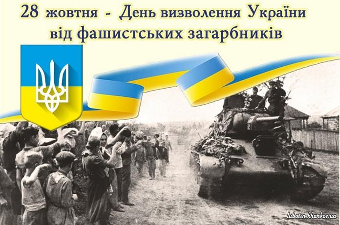День визволення України від фашистських загарбників   Яворів Інфо